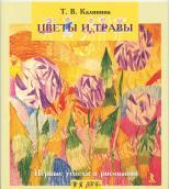 cvety2_obl